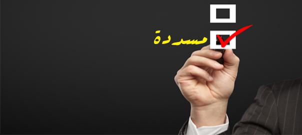 تحصيل الفواتير - فصل البيع عن المحاسبة